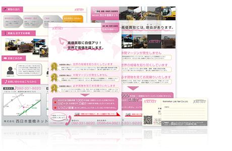 株式会社西日本重機ネット