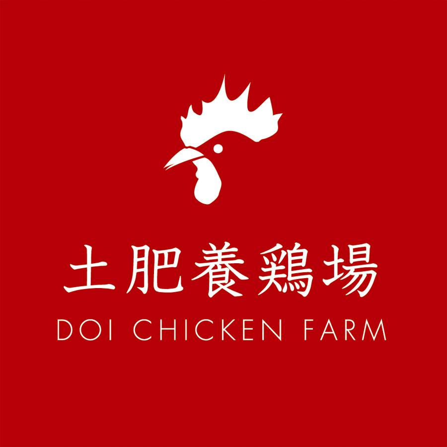 土肥養鶏場