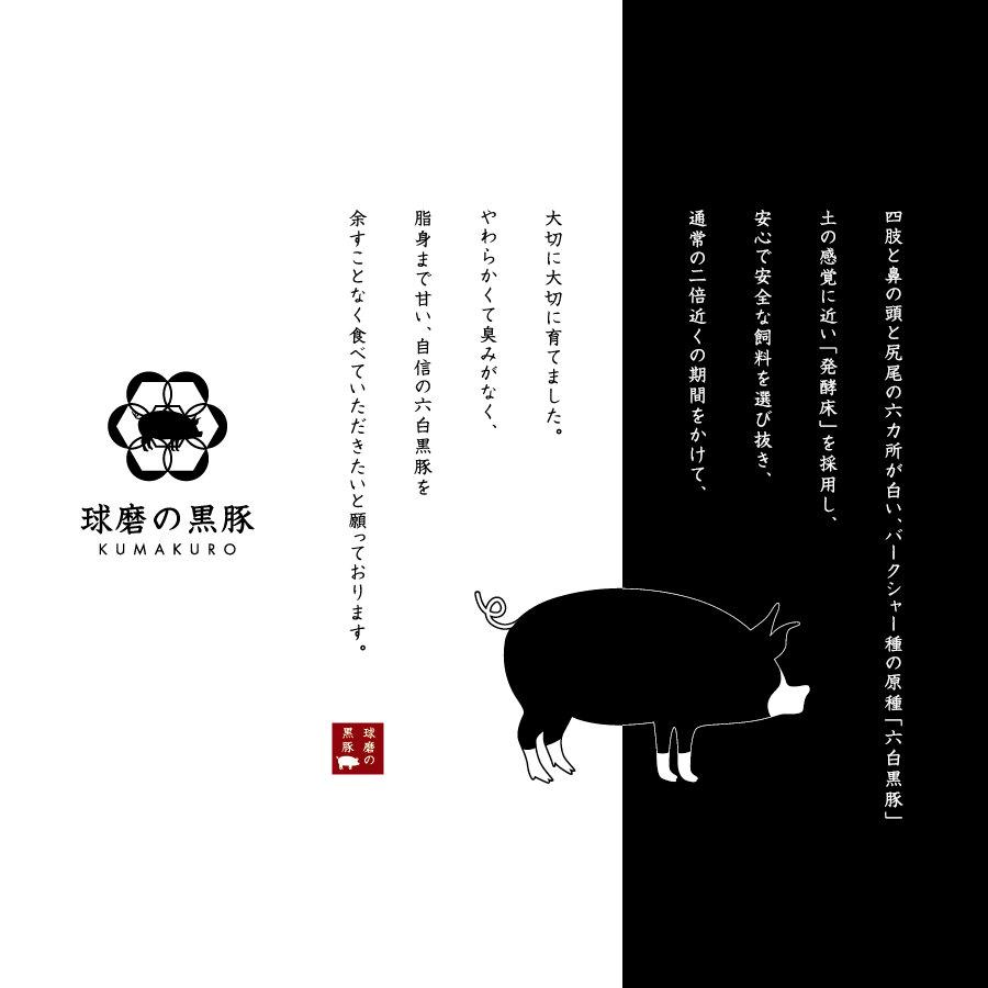 株式会社球磨の黒豚