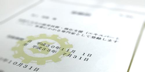 福岡県商工会連合会の専門家派遣制度の専門家に登録されました